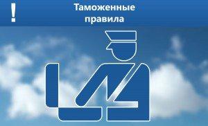 04 rus e1528719507815 - Границы и таможня