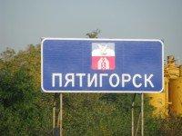 pyatigorsk1 - Лечение в Пятигорске