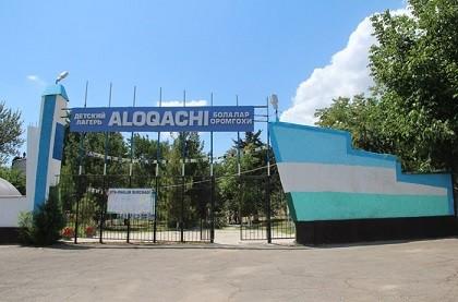 Алокачи