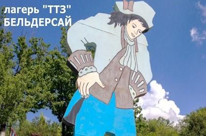 ДОЛ Бельдерсай
