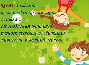 """img3 croped - Детский лагерь """"Радуга"""""""