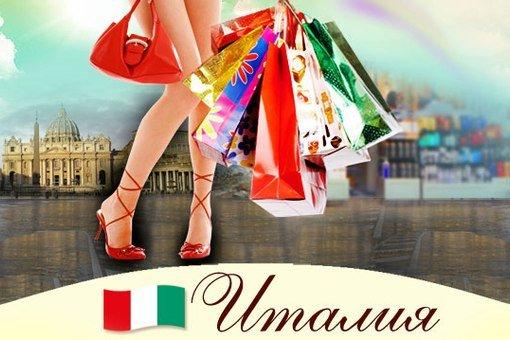K l1ld8VizY - За покупками - в Италию
