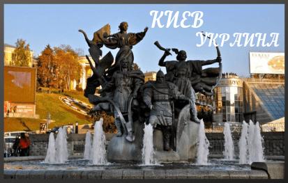 KIEV - Чартеры: расписание рейсов и цены