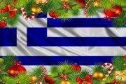 Греция на Новый год