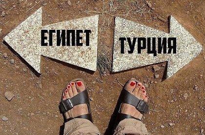 Куда поехать? Турция, Египет