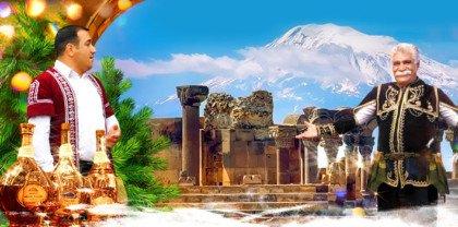 new year armenia 420x208 - АРМЕНИЯ: ВСТРЕЧАЕМ НОВЫЙ ГОД в ЕРЕВАНЕ