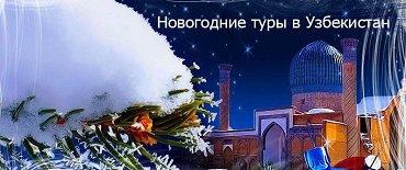 Новогодние туры в Узбекистан