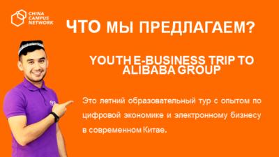 Поездка в Alibaba. Незабываемые каникулы в Шанхае