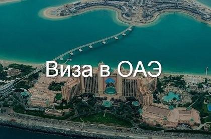 Визы без отелей в ОАЭ