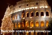 Rome Italy 180x120 - Норвегия: Новый год в Норвежском Эльдорадо