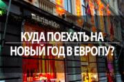 novyj god i rozhdestvo v evrope 1 180x120 - Когда лучше поехать в Европу и где найти товары во время зимних скидок