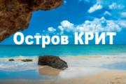 photo 2019 11 07 16 08 17 180x120 - Греческий остров Крит