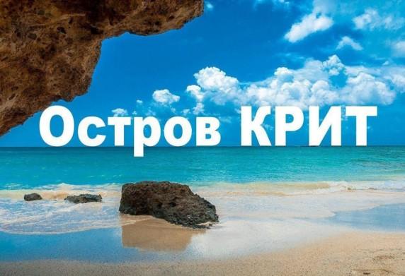 Новогодний остров Крит