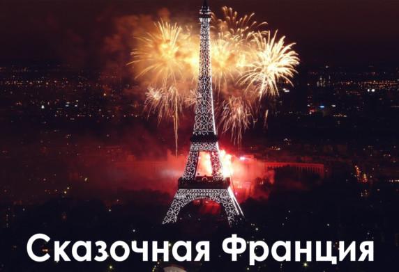 Сказочная Франция 2020