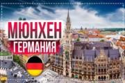 muhchen 180x120 - Весенний тур в Латвию