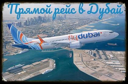 Прямой рейс в Дубай