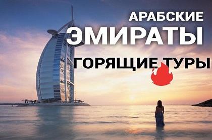1 - Горящий тур в Дубай