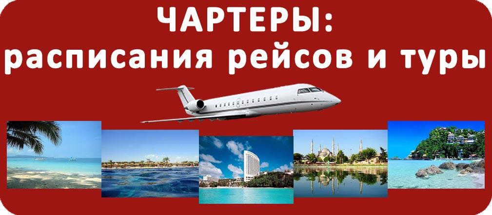 Расписание чартерных рейсов