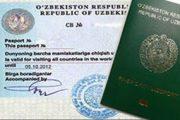 Правила паспортной системы