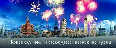 Новогодние туры