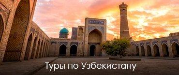Туры по Узбекистану