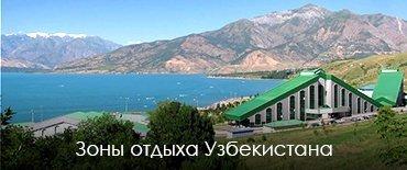 Зоны отдыха в Узбекистане