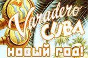 Куба: Новый год на Варадеро